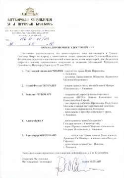 Пресс-конференция молдавской делегации перед поездкой в Лавру