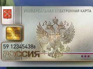 Остальным гражданам РФ, не написавшим заявления. на получение универсальной электронной карты или отказа от ее...